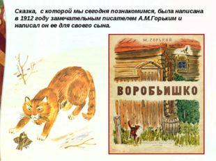 Сказка, с которой мы сегодня познакомимся, была написана в 1912 году замечате