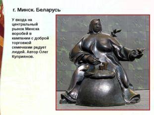 г. Минск. Беларусь У входа на центральный рынок Минска воробей в кампании с д