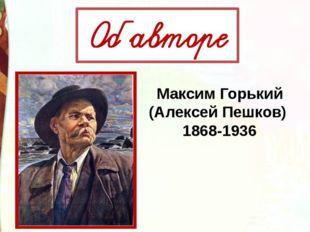 Максим Горький (Алексей Пешков) 1868-1936