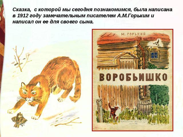 Сказка, с которой мы сегодня познакомимся, была написана в 1912 году замечате...