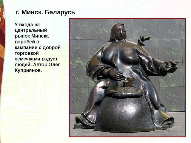 г. Минск. Беларусь У входа на центральный рынок Минска воробей в кампании с д...