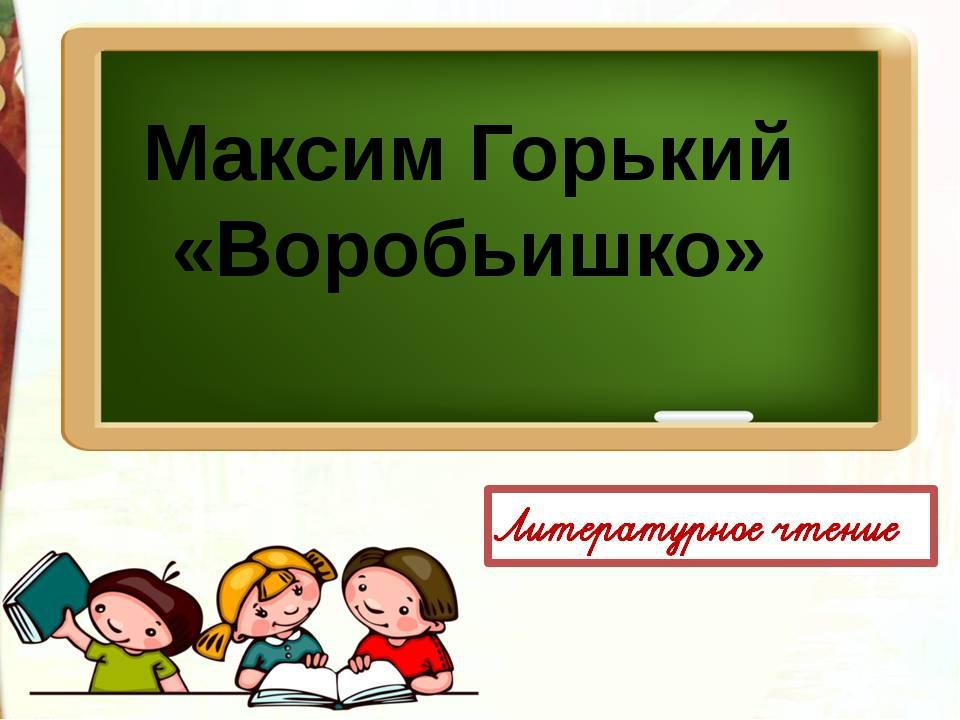 Максим Горький «Воробьишко»