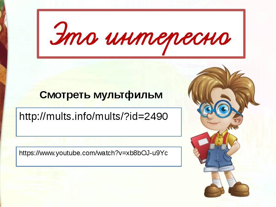https://www.youtube.com/watch?v=xb8bOJ-u9Yc Смотреть мультфильм http://mults....