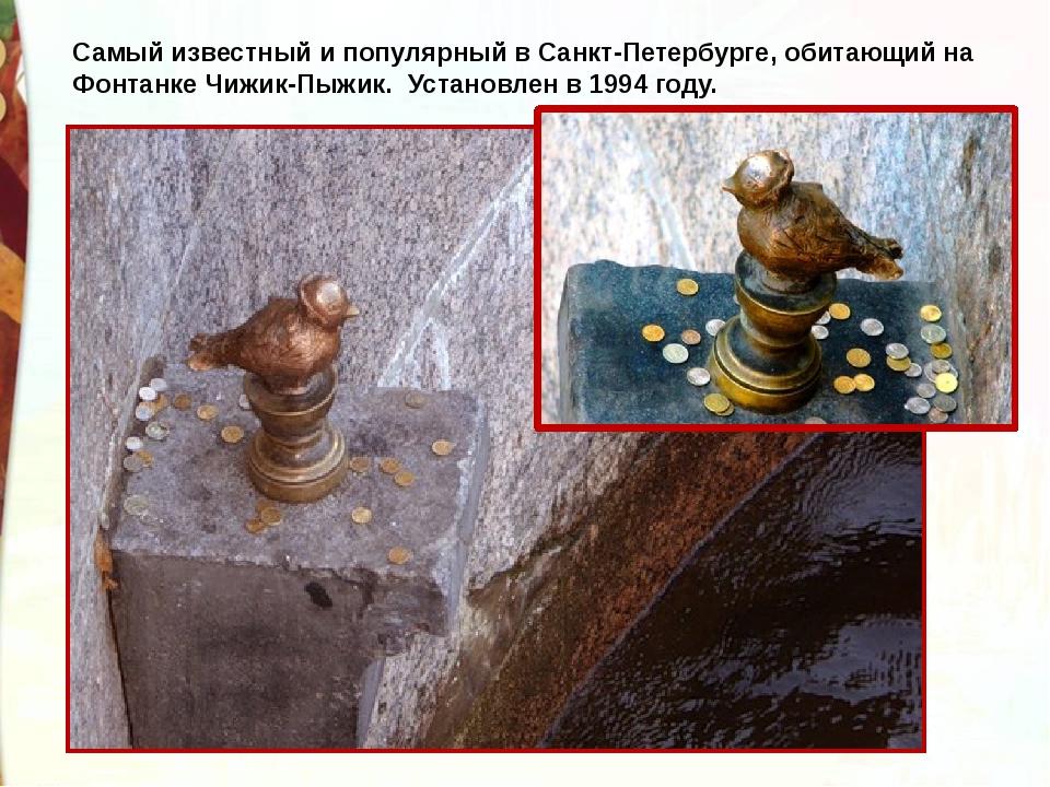 Самый известный и популярный в Санкт-Петербурге, обитающий на ФонтанкеЧижик-...