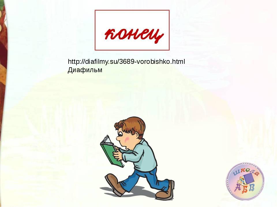 http://diafilmy.su/3689-vorobishko.html Диафильм