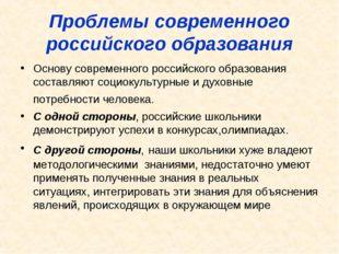 Проблемы современного российского образования Основу современного российского