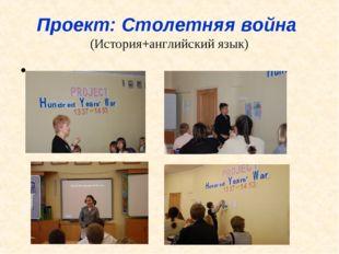 Проект: Столетняя война (История+английский язык)