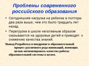 Проблемы современного российского образования Сегодняшняя нагрузка на ребенка