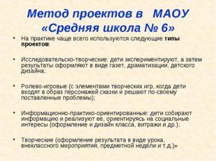 Метод проектов в МАОУ «Средняя школа № 6» На практике чаще всего используются