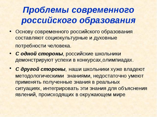Проблемы современного российского образования Основу современного российского...