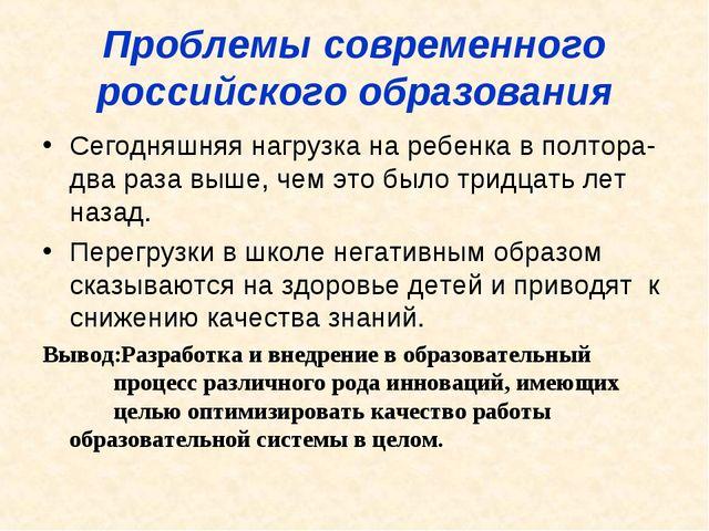 Проблемы современного российского образования Сегодняшняя нагрузка на ребенка...