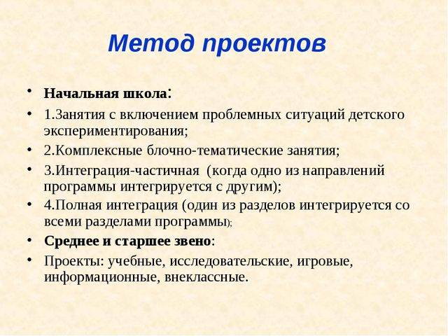 Метод проектов Начальная школа: 1.Занятия с включением проблемных ситуаций де...