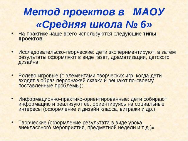Метод проектов в МАОУ «Средняя школа № 6» На практике чаще всего используются...