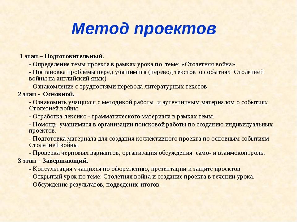 Метод проектов 1 этап – Подготовительный. - Определение темы проекта в рамка...