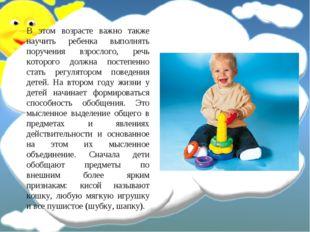 В этом возрасте важно также научить ребенка выполнять поручения взрослого, ре