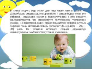В начале второго года жизни дети еще много лепечут. Лепет их разнообразен, эм
