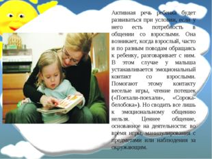 Активная речь ребенка будет развиваться при условии, если у него есть потребн
