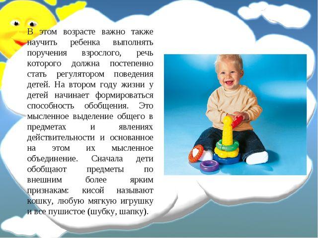 В этом возрасте важно также научить ребенка выполнять поручения взрослого, ре...