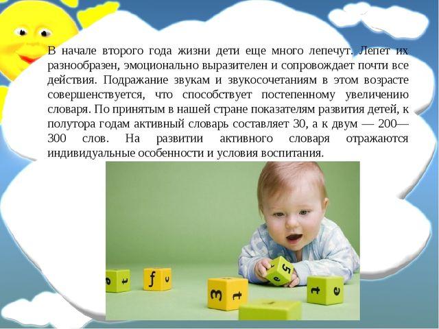 В начале второго года жизни дети еще много лепечут. Лепет их разнообразен, эм...
