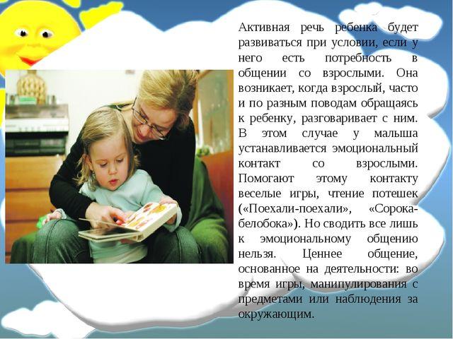 Активная речь ребенка будет развиваться при условии, если у него есть потребн...