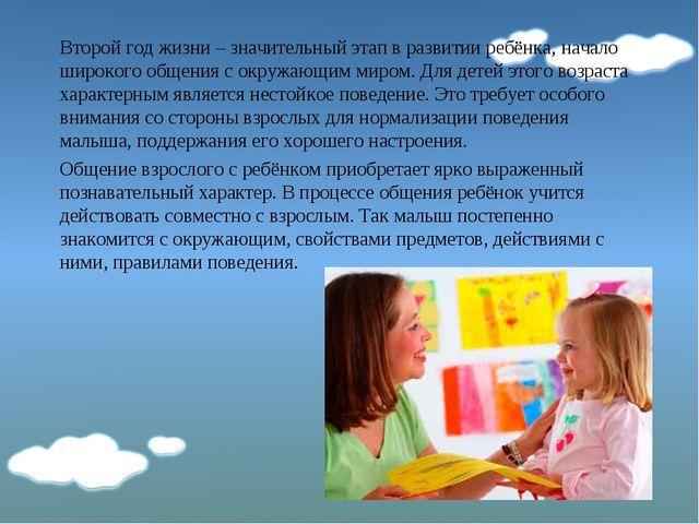 Второй год жизни – значительный этап в развитии ребёнка, начало широкого обще...