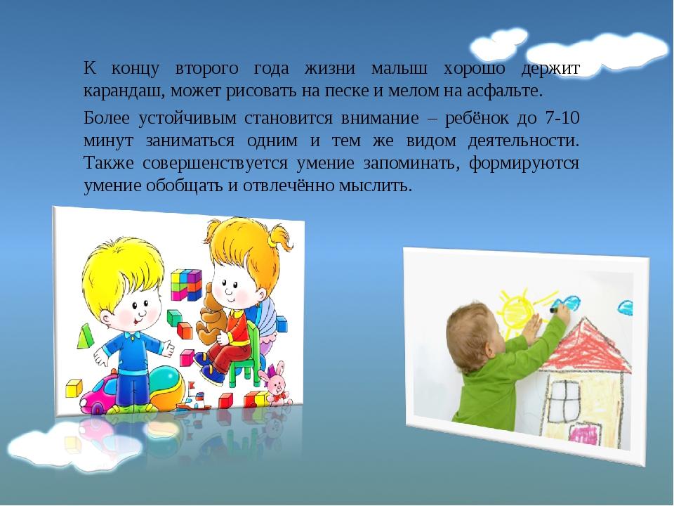 К концу второго года жизни малыш хорошо держит карандаш, может рисовать на п...