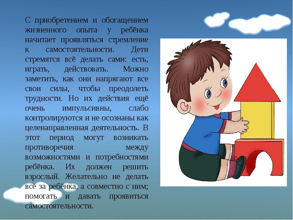 С приобретением и обогащением жизненного опыта у ребёнка начитает проявляться...