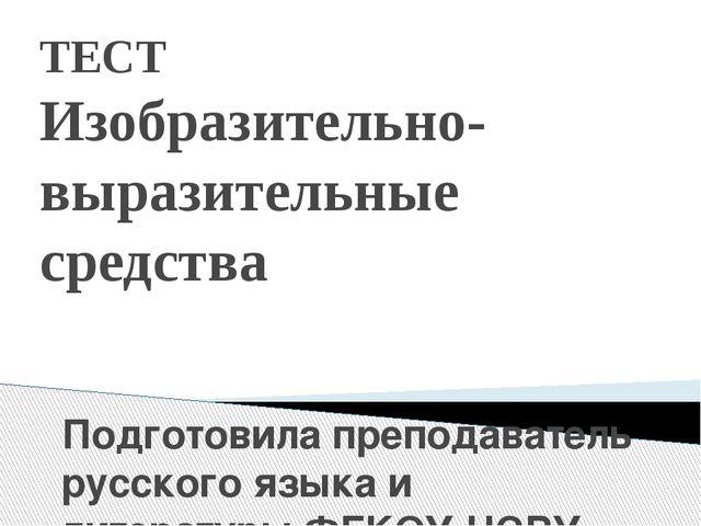 ТЕСТ Изобразительно-выразительные средства Подготовила преподаватель русского...