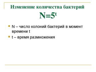 Изменение количества бактерий N=5t N – число колоний бактерий в момент времен