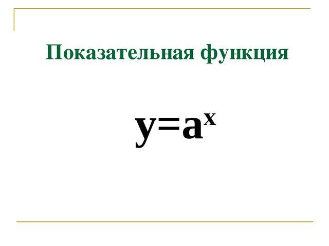 Показательная функция у=ах