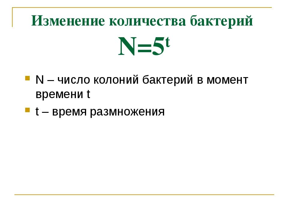Изменение количества бактерий N=5t N – число колоний бактерий в момент времен...
