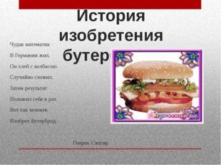 История изобретения бутерброда Чудак математик В Германии жил. Он хлеб с колб