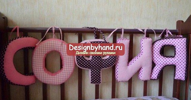 Мягкие буквы своими руками для детей