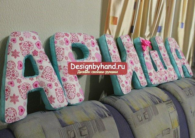 Как пошить подушку с именем своими руками