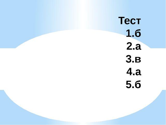 Тест 1.б 2.а 3.в 4.а 5.б