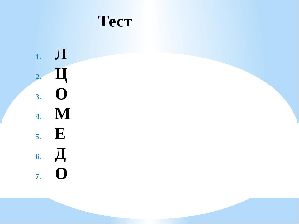Тест Л Ц О М Е Д О