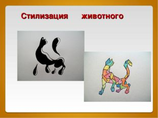 Стилизация животного