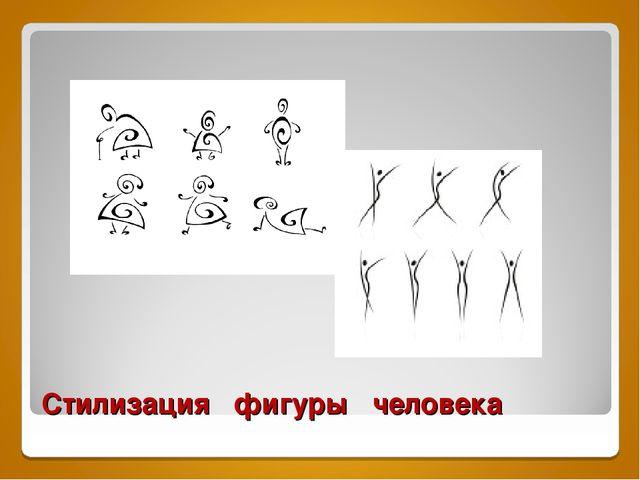 Стилизация фигуры человека