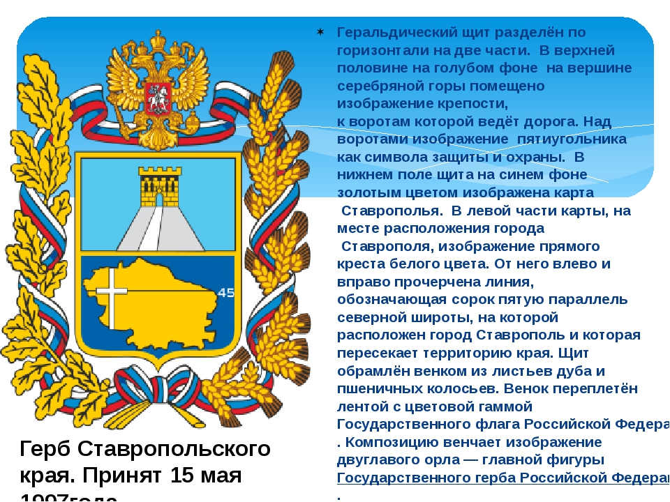 флаг и герб ставропольского края картинки нарисовать кирпичная садовая