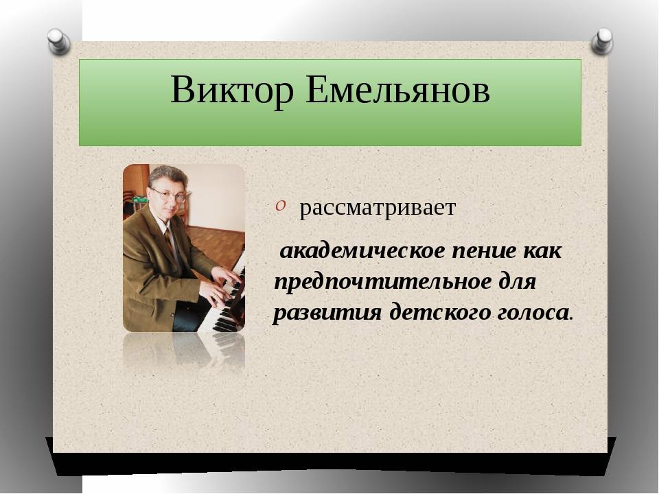 Виктор Емельянов рассматривает академическое пение как предпочтительное для р...