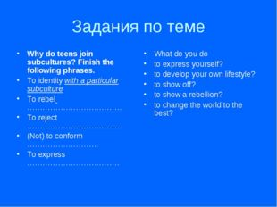 Задания по теме Why do teens join subcultures? Finish the following phrases.