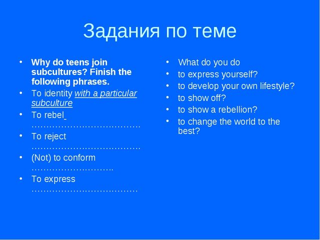 Задания по теме Why do teens join subcultures? Finish the following phrases....
