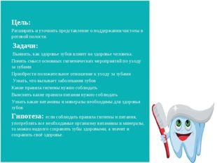 Цель: Расширить и уточнить представление о поддержании чистоты в ротовой поло