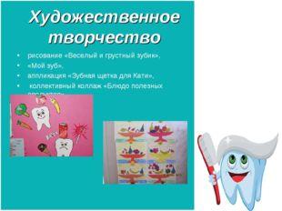 Художественное творчество рисование «Веселый и грустный зубик», «Мой зуб», ап