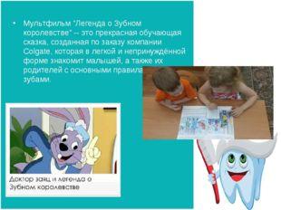 """Мультфильм """"Легенда о Зубном королевстве"""" -- это прекрасная обучающая сказка,"""