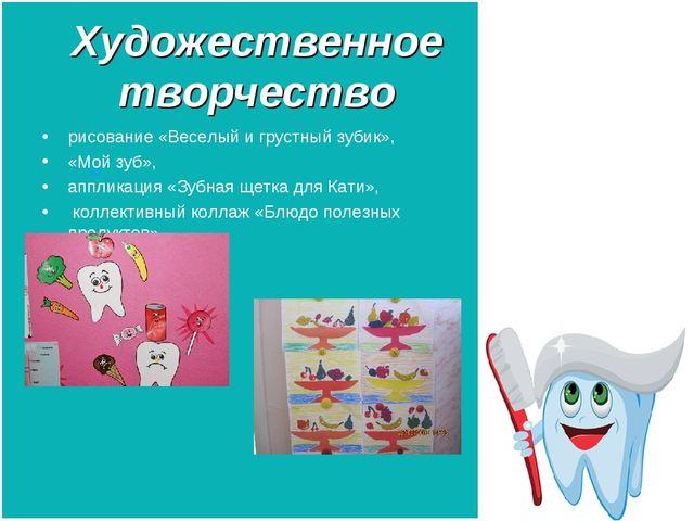 Художественное творчество рисование «Веселый и грустный зубик», «Мой зуб», ап...
