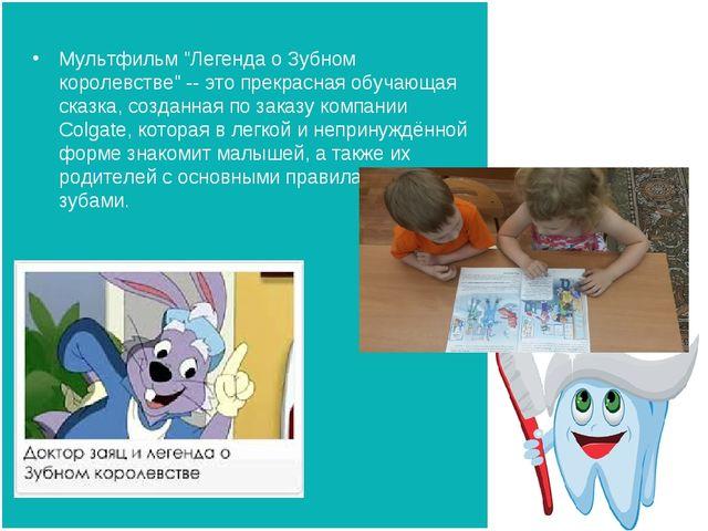 """Мультфильм """"Легенда о Зубном королевстве"""" -- это прекрасная обучающая сказка,..."""