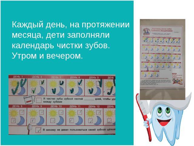 Каждый день, на протяжении месяца, дети заполняли календарь чистки зубов. Утр...