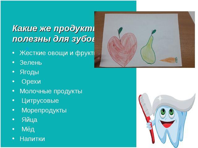 Какие же продукты полезны для зубов? Жесткие овощи и фрукты Зелень Ягоды Оре...