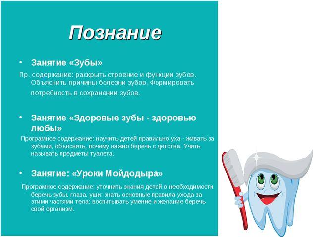 Познание Занятие «Зубы» Пр. содержание: раскрыть строение и функции зубов. Об...